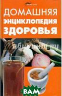 Цеброва Татьяна Михайловна Домашняя энциклопедия здоровья