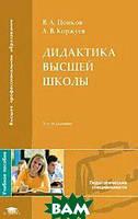 В. А. Попков, А. В. Коржуев Дидактика высшей школы