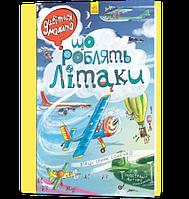 Віммельбух Дивіться, малята… Що роблять літаки | Сонечко І.