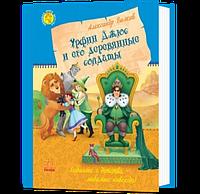 Книга Любимая книга детства. Урфин Джюс и его деревянные солдаты   Волков А.М.