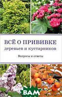 И. А. Бондорина Все о прививке деревьев и кустарников