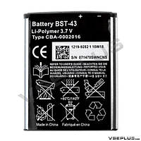 Аккумулятор Sony Ericsson J10 Elm / J20 Hazel / U100i Yari / Xperia TM X2 / Xperia X2 / Xperia X2 Vulcan
