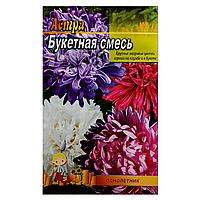 Астра Букетная смесь однолетник семена цветы, большой пакет 3г