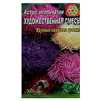 Астра Художественная смесь игольчатая семена цветы, большой пакет 3г