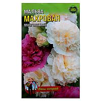 Мальва Махровая многолетник семена цветы, большой пакет 3г