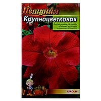 Петуния Красная крупноцветковая семена цветы, большой пакет 3г