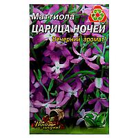 Маттиола Царица ночей семена цветы, большой пакет 3г