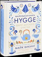 HYGGE. Секрет датского счастья. Викинг М. Колибри, Азбука-Аттикус