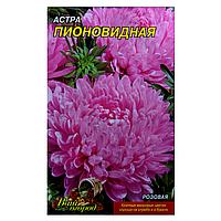 Астра Розовая пионовидная семена цветы, большой пакет 3г