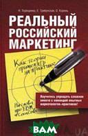 Корень О.И., Терещенко Н.Н., Трибунская Е.О. Реальный российский маркетинг. Как теории применять на практике