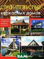 Руперт Ньюмен / Rupert Newman Строительство каркасных домов. Преимущества и особенности деревянных конструкций / Oak-Framed Buildinss