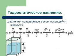 Основное уравнение гидростатики. Гидростатическое давление и его свойства