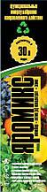 Яромикс МоноБор- актив 30 мл (рапс, свекла, виноград, овощи, плодово-ягодные культуры)