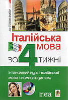 Анна Ополска-Вашкевіч (Польща) Італійська мова за 4 тижні. Інтенсивний курс італійської мови з компакт-диском