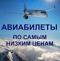 Авиабилеты из Одессы, Киева, и других городов Украины по любым маршрутам и направлениям!