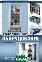 Хохлов Роман Валерьевич Холодильное оборудование. Заставьте кухню работать эффективно
