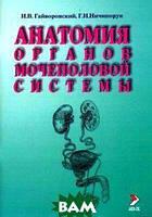 И. В. Гайворонский, Г. И. Ничипорук Анатомия органов мочеполовой системы