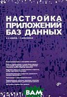 Б. А. Новиков, Г. Р. Домбровская Настройка приложений баз данных. Гриф УМО МО РФ