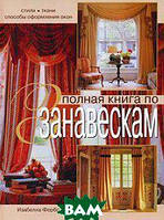 Изабелла Форбс Полная книга по занавескам: стили, ткани, способы оформления окон. 2-е издание
