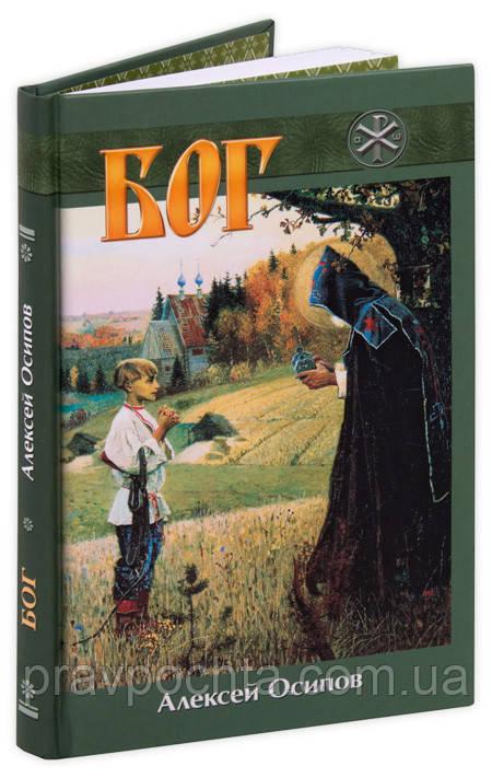 Бог (книга + MP3). А.И. Осипов