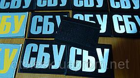 Нашивка СБУ 9х7 см. на липучке