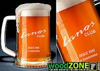 """Пивний кухоль 0.5 з іменним гравіюванням """"Lanos"""""""