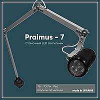 Светодиодный станочный светильник PRAIMUS-7