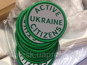 """Нашивка """"Active"""", Д-70 мм. пришивная"""