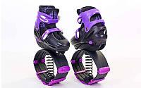 Ботинки на пружинах Фитнес джамперы Kangoo Jumps SK-901H-V (фиолетовый)