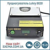 Преднагреватель плат Lukey 863D термовоздушный, с цифровой индикацией