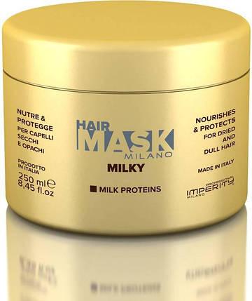 Маска Imperity Milano Milky для секущихся и сухих волос 250мл, фото 2