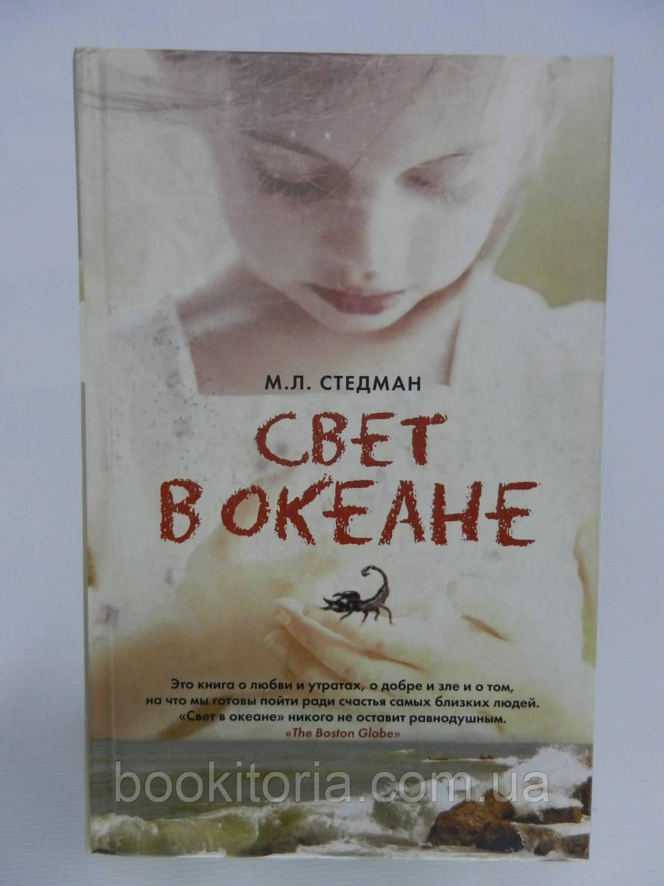 СВЕТ В ОКЕАНЕ Л.М.СТЕДМАН СКАЧАТЬ БЕСПЛАТНО