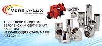 Дымоходы Versia-Lux, Stalar, монтаж дымоходов