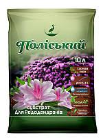 Субстрат Поліський для рододендронів 10 л