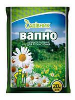 Вапно карбонатне пиловидне Садівник 5 кг