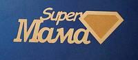 Супер МАМА рамка для фото заготовка для декупажа и декора