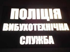 Нашивки из светоотражающей термопленки