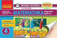 Максимова Л.В.  Математика. 4 клас. Відривні картки (для укр.шк.)