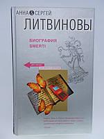 Литвинова А., Литвинов С. Биография smerti (б/у).