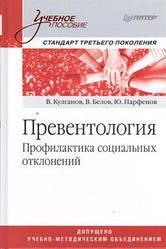 В. Кулганов. В. Белов. Превентология. Профилактика социальных отклонений. Учебное пособие