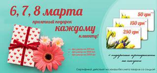 Приятные ✿✿ПОДАРКИ✿✿ + сертификаты на 250, 150 и 50 грн  Всем покупателям!