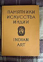 """Книга """"Памятники искусства Индии"""" . Альбом"""