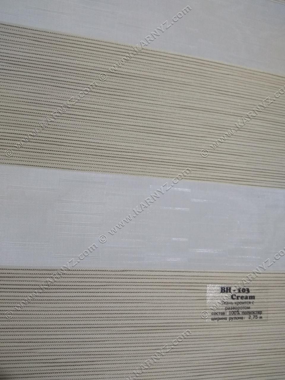 Рулонные шторы День-Ночь ВН-103 крем