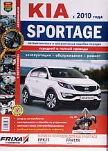 KIA SPORTAGE   Модели с 2010 года  Эксплуатация • Обслуживание • Ремонт