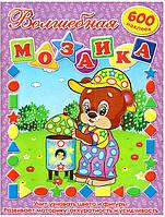 """Детская книга """"Волшебная мозаика"""" -мишка"""