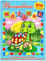 """Детская книга """"Волшебная мозаика""""-черепаха"""