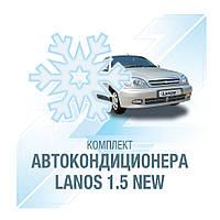 Комплект автокондиционера Ланос 1,5 NEW