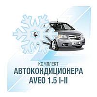 Комплект автокондиционера Авео I-II