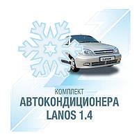 Комплект автокондиционера Ланос 1,4 NEW