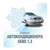 Комплект автокондиционера Сенс 1,3 NEW